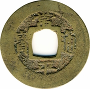 1 Mun-Ho Jo(1778-1806) – avers