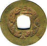 1 Mun-Ho Jo(1778-1806) – revers