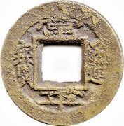 "1 Mun (""平日"", series at left) – avers"