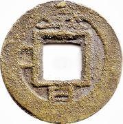 "1 Mun (""平日"", series at left) – revers"