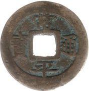 2 Mun (P'Yongan) – avers