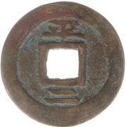 2 Mun (P'Yongan) – revers