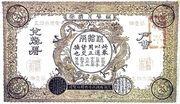 50 Yang – avers