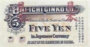 1 Yen – revers