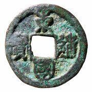 1 Mun - Tong Guk Tong Bo (Seal script) – avers