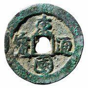 1 Mun - Tong Guk Tong Bo (Cursive script) – avers