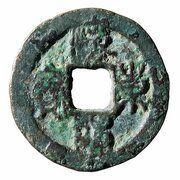 1 Mun - Hae Dong Tong Bo (Seal script) – avers