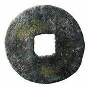 1 Mun - Hae Dong Tong Bo (Cursive script) – revers