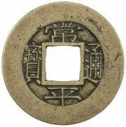 1 Mun (Hun, Gong) – avers