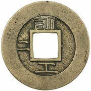 1 Mun (Hun, Gong) – revers