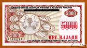 5000 Dinarë -  avers