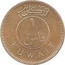 1 fils Jabir Ibn Ahmad – avers