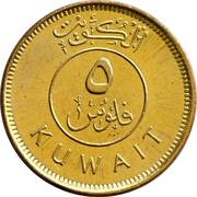 5 fils Jabir Ibn Ahmad – revers