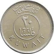 20 fils Jabir Ibn Ahmad -  avers