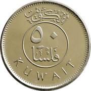 50 fils Jabir Ibn Ahmad -  revers