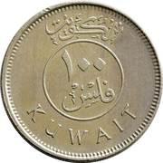 100 fils Jabir Ibn Ahmad -  avers