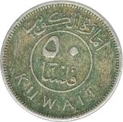 50 fils Abdullah Ibn Salim – avers