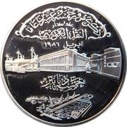 5 Dinars - Jaber III (25ème anniversaire du Dinar koweïtien) – avers