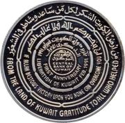 Kuwait is Free medallion – avers