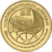 100 Dinars - Jaber III (20ème anniversaire de l'indépendance) -  avers