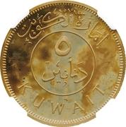 5 Dinars - Abdullah III (Émirat du Koweït) – avers