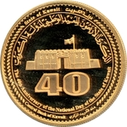 25 Dinars - Jaber III (40th National Day) -  avers