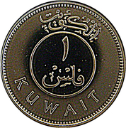 1 Fils ( silver proof issue ) – avers