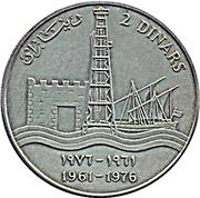 2 Dinars - Sabah III (15ème anniversaire de l'indépendance) – revers