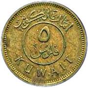 5 fils Abdullah Ibn Salim -  avers