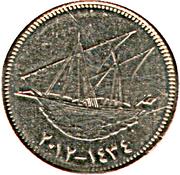 5 Fulūs - Sabāh III / Jāber III (magnétique) -  revers