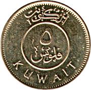 5 Fulūs - Sabāh III / Jāber III (magnétique) – revers