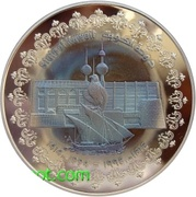 5 Dinars - Jaber III (Central Bank 25th Anniversary) – avers