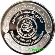 5 Dinars - Jaber III (Liberation Day 5th Anniversary) -  avers