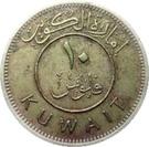10 fils Abdullah Ibn Salim – avers