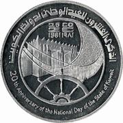 5 Dinars - Jaber III (20ème anniversaire de l'indépendance) – avers