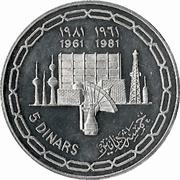 5 Dinars - Jaber III (20ème anniversaire de l'indépendance) – revers