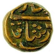 1 Trambiyo - Deshalji II (1818-1860) – avers