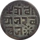 1 Trambiyo  Maharao Pragmalji II – revers