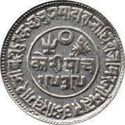 5 Kori   Khengarji III  (Kutch) – avers
