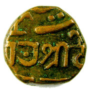 1 Trambiyo - Deshalji II (1818-1860) – revers