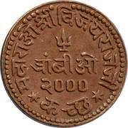1 Trambiyo - Vijayaraji – revers