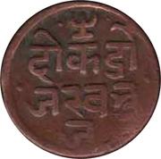 1 Dokdo  Maharao Pragmalji II -  avers