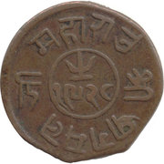 1½ Dokda  Maharao Pragmalji II – revers