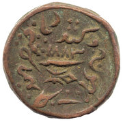 1½  Dokda - Maharao Khengarji III – avers