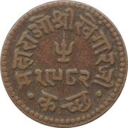 1½ Dokda  Maharao Khengarji III – revers