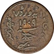 3 Dokda - Edward VII [Khengarji III] – avers