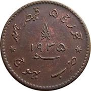 3 Dokda - George V et Khengarji III – avers