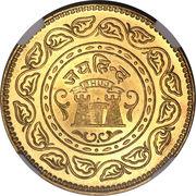5 Kori - Madanasinghji (Indian Independence) – revers