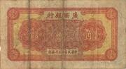 1 Chiao (Kwangsi Bank) – revers