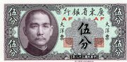 5 Cents (Kwangtung Provincial Bank) – avers